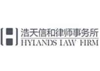 浩天信和律师事务所