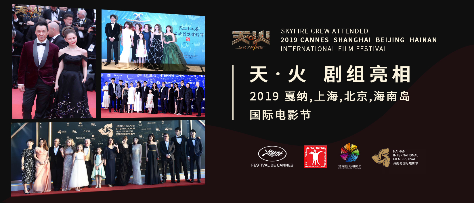 《天火》亮相戛纳上海北京海南岛电影节